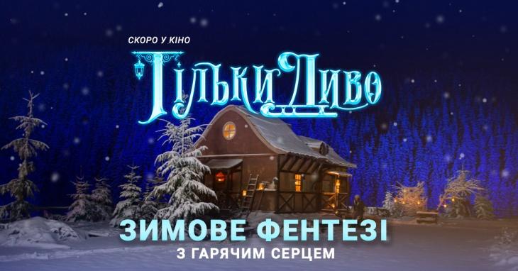 """Зимові свята з """"Тільки диво"""""""