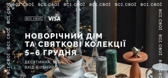 """Маркет """"Новогодний дом и праздничные коллекции"""""""