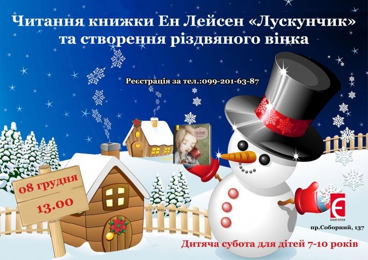"""Читання книжки та створення різдвяного вінка у Книгарні """"Є"""""""
