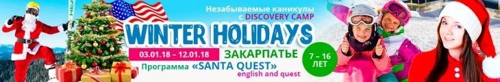 """Зимние каникулы с discovery camp """"SANTA QUEST. Winter holidays"""""""