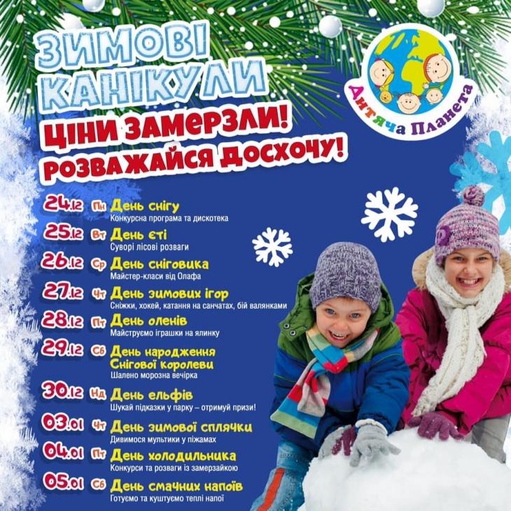 Зимові канікули з Дитячою Планетою