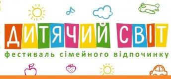Фестиваль сімейного відпочиноку «Дитячий світ»