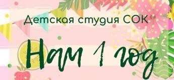 День Рождения Детской Студии СОК