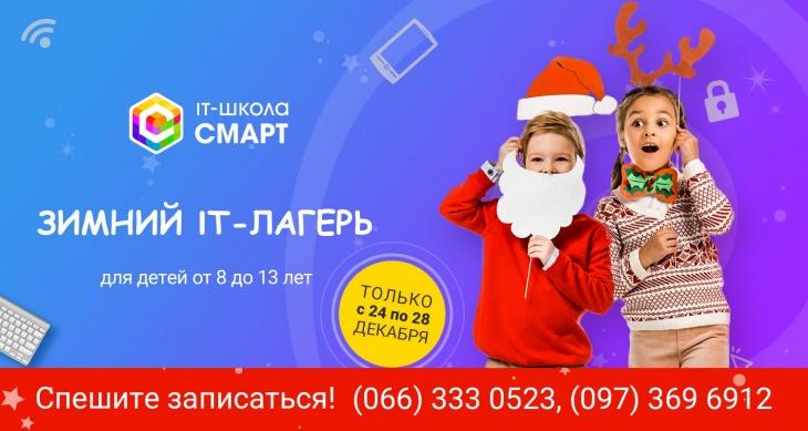 Зимний городской IT-лагерь СМАРТ