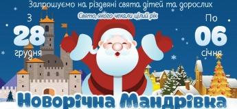 Новорічна мандрівка. Велика святкова програма від театру Sherliz