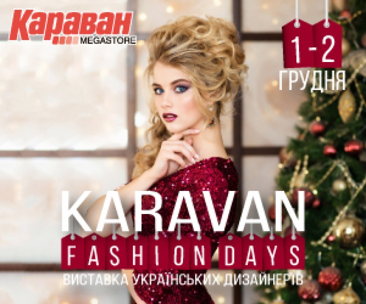 Зимний Karavan Fashion Days 2018 в Днепре