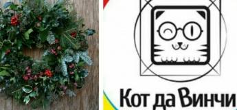 """Творческий мастер-класс """"Рождественский венок"""""""