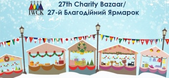 Благодійний Ярмарок IWCK Charity Bazaar