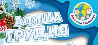 """Афіша грудня від """"Дитячої планети"""""""
