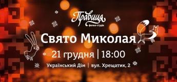"Праздник Николая в ""Правиці"""