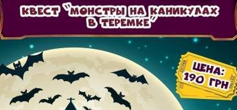 """Квест """"Монстры на каникулах"""" в Теремке"""
