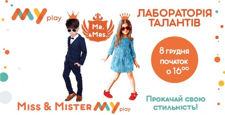 Miss&Mister MYplay