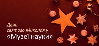 Вечірка в честь Дня святого Миколая
