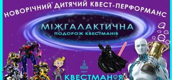 """Новорічний Квест-перформанс """"Міжгалактична подорож Квестмана"""""""