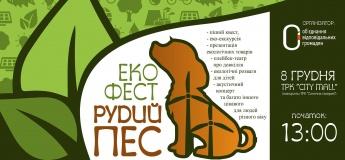 ЕкоФест «Рудий пес»