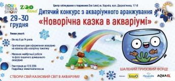 Конкурс по аквариумной аранжировке «Новогодняя сказка в аквариуме»