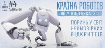 День рождения в Стране роботов на ВДНХ