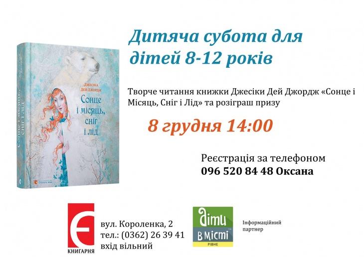 Дитяча субота для дітей 8-12 років