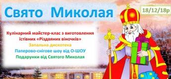 Свято Миколая