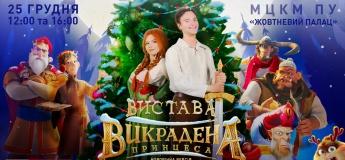 """Вистава """"Викрадена принцеса"""". Різдвяна історія по-українськи"""