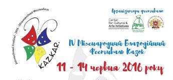 IV міжнародний благодійний фестиваль казок KAZ.KAR. 2016