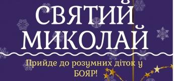 Святий Миколай у БОЯР