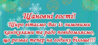 """Зимові канікули у """"Sky Up"""""""