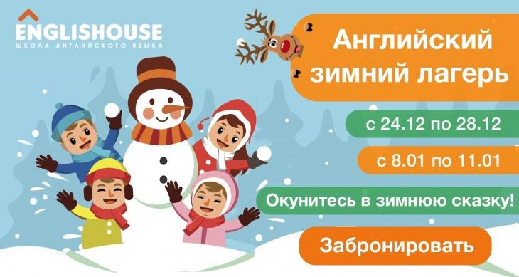 Зимние каникулы в EnglisHouse