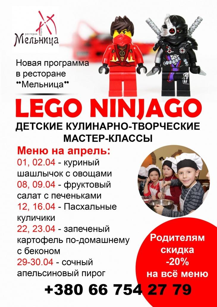 """Lego Ninjago в ресторане """"Мельница"""""""