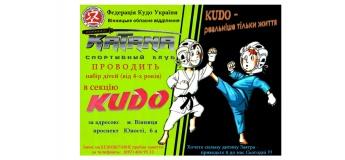 Набір дітей віком від 4-х років в секцію KUDO