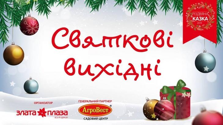 """Святкові вихідні проекту """"Різдвяна Казка"""""""