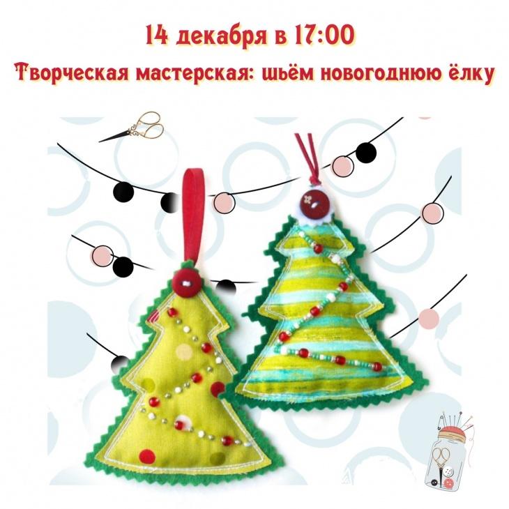 """Творческая мастерская по шитью """"Новогодняя елка"""""""