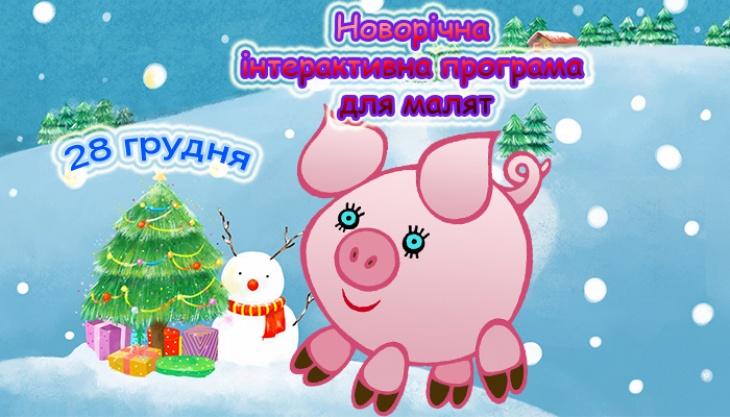 Пригоди Поросятка та його друзів - Новорічна програма для малят