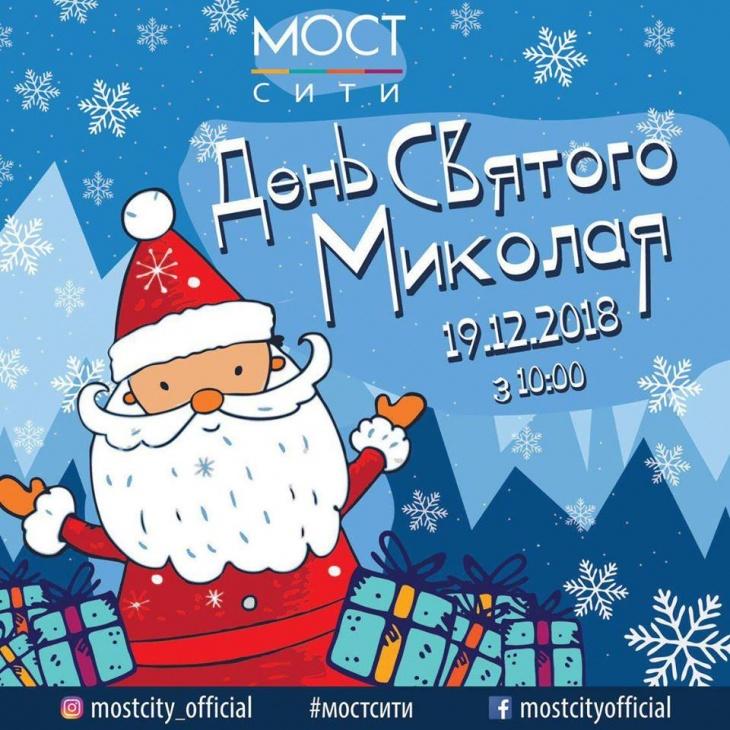 День Святого Николая в ТРК МОСТ-сити