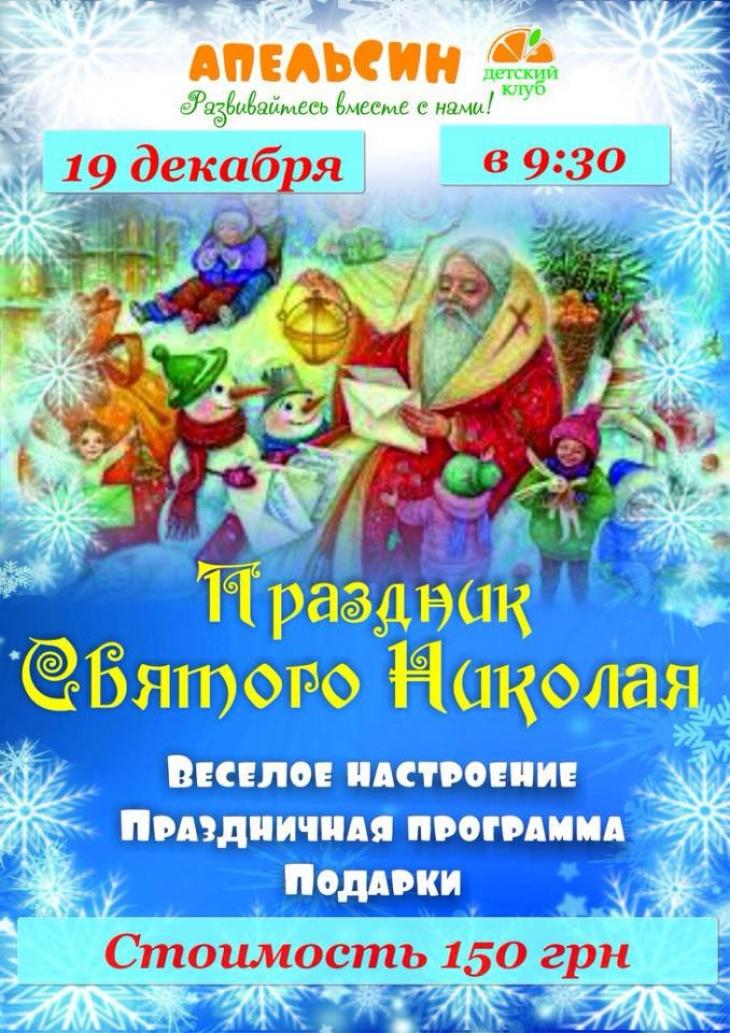 """Праздник Святого Николая в Детском клубе """"Апельсин"""""""