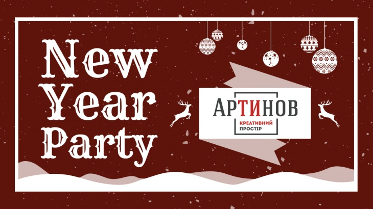 "New Year Party в ""Артинов"""