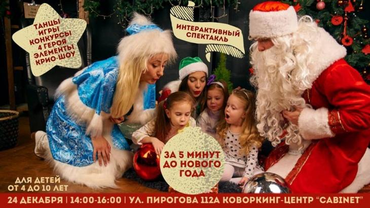 """Новорічна казка: """"За 5 хвилин до нового року"""""""