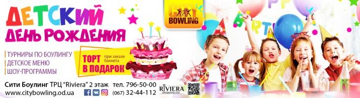 Детский День Рождения в Сити Боулинге