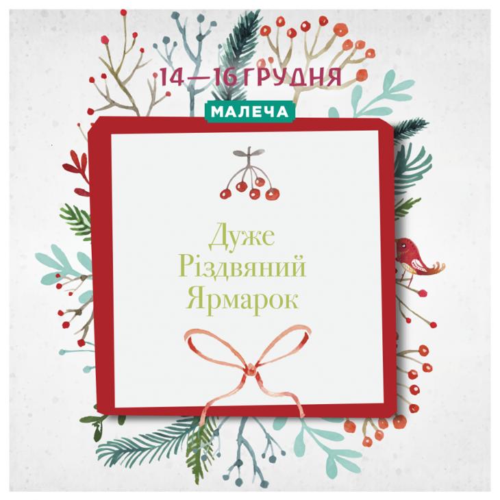 Різдвяний ярмарок та розіграш подарунків на «Даринку»