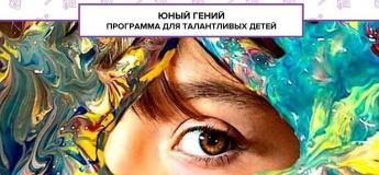 Юний Геній - програма для талановитих дітей