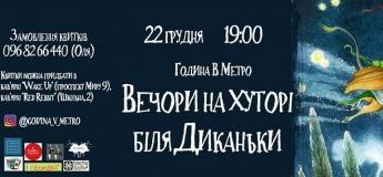 """""""Вечори на хуторі біля Диканьки"""" і """"Година в метро"""""""