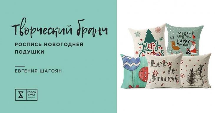 Роспись новогодней подушки