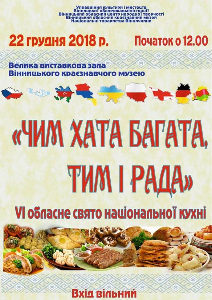 VI обласне свято національньної кухні