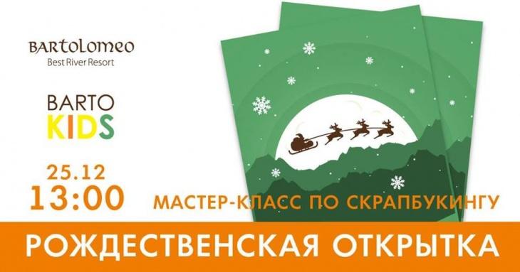 """Мастер-класс """"Рождественская открытка"""""""