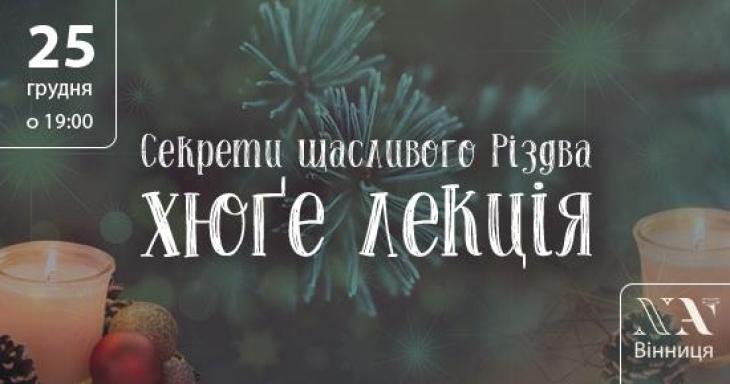 Секрети щасливого Різдва