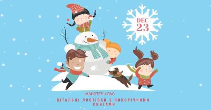 """Майстер-клас """"Вітальні листівки з новорічними святами"""""""