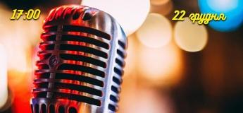 """Концертна програма вокальної студії """"На порозі Нового року"""""""