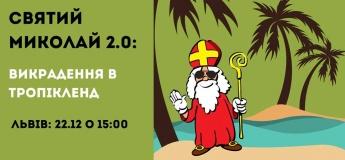 Святий Миколай 2.0: Викрадення в Тропікленд