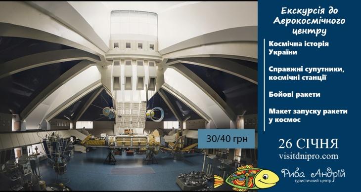 Экскурсия в Аэрокосмический центр