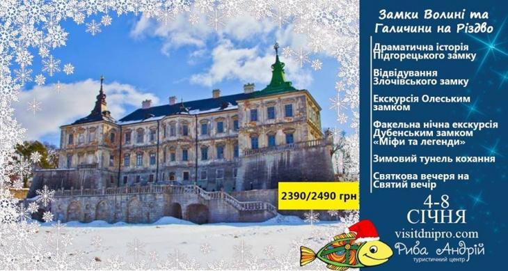 Замки Волыни и Галичины на Рождество